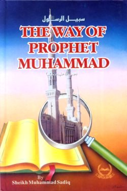The Way of Prophet Muhammad (Peace be upon him)