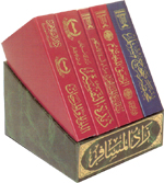 Arabic: Zaad-ul- Musaafir (5 Pocket size books in a box)