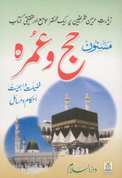 Urdu: Masnoon Hajj wa Umrah