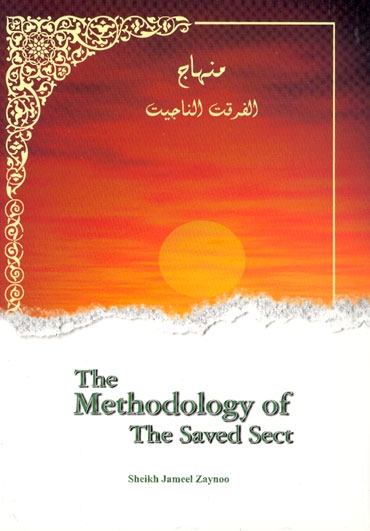 Goodreads The Methodology of the Saved Sect