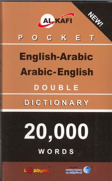 English-Arabic & Arabic-English Dictionary (Pockit Size)