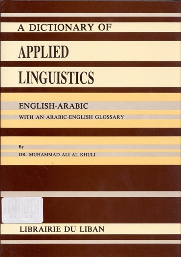 A Dictionary Of Applied Linguistics English - Arabic