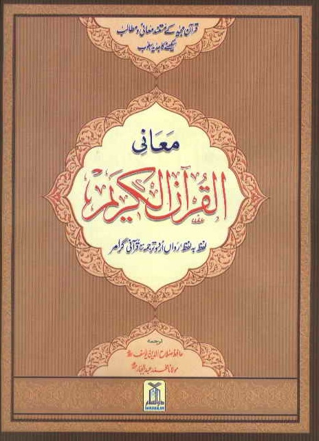 Urdu: Ma'ani Al- Quran-ul-Kareem 2 Color