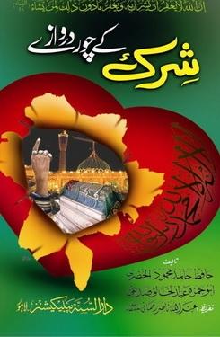 Urdu: Shirak Ke Chor Darwaazey