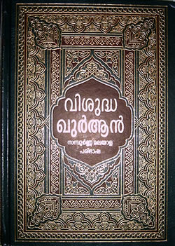 Malayalam The Noble Quran, Darussalam, Malayalam Books