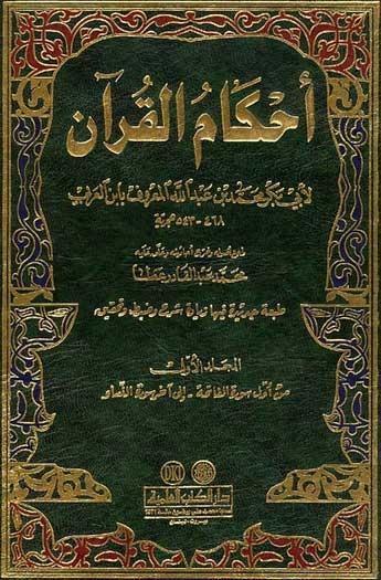 Darussalam Goodreads, Arabic Ahkam ul Quran 1/4 , Yarussalam