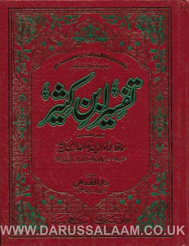 Urdu:Tafseer Ibn Kathir 5 Vols Arabic Urdu, Darussalaam | Cheap Urdu