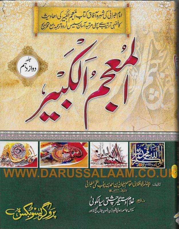 Urdu: Al-Mujam Al-Kabeer Arabic - Urdu 12 Volumes
