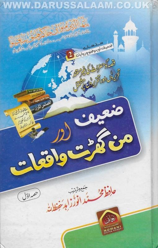 Urdu: Dhaeef Aur Man Gharat Waqiaat, Darussalaam Urdu Books