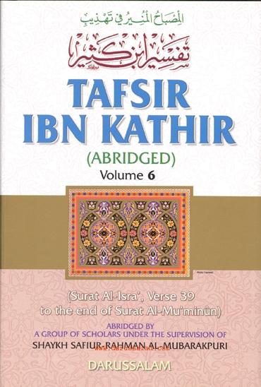 tafsir ibn kathir urdu mp3 free download - منتديات انت الهوى
