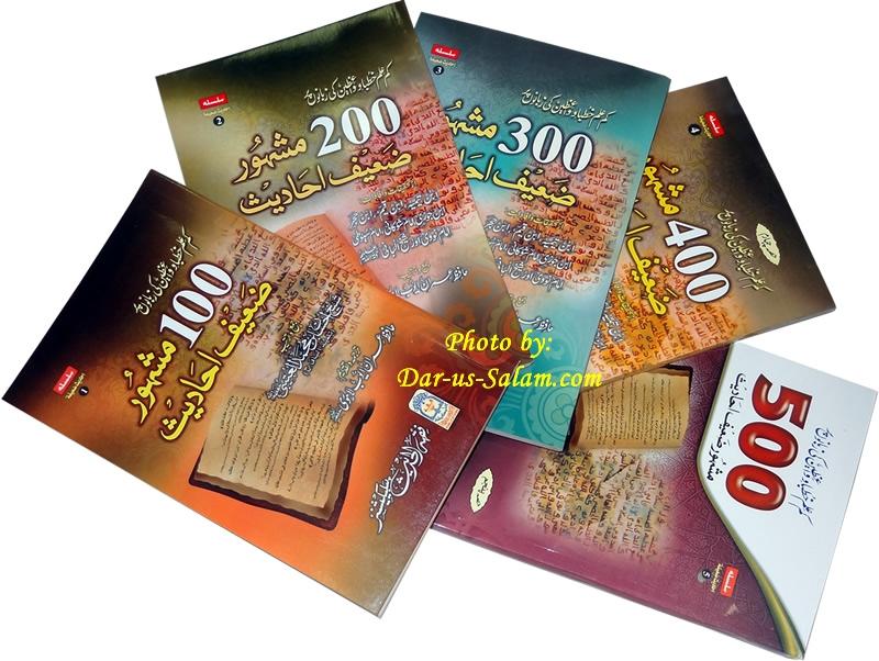 Darussalam - 5 Top Urdu Books Free, Urdu Islamic Books Free, Urdu