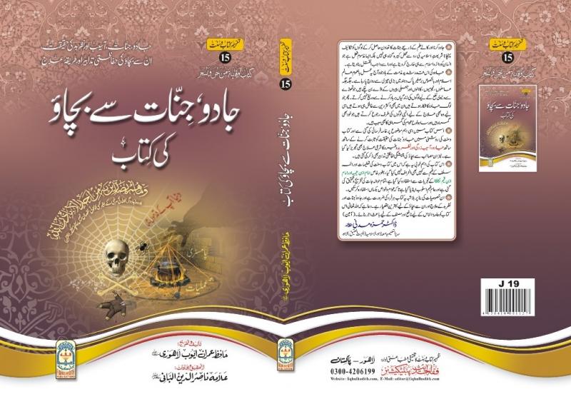 Jadu Ki Book