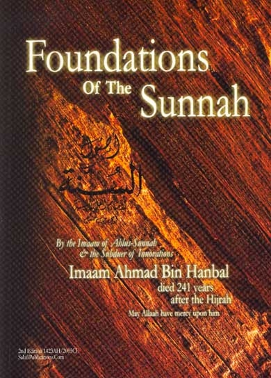 foundation quran and sunnah