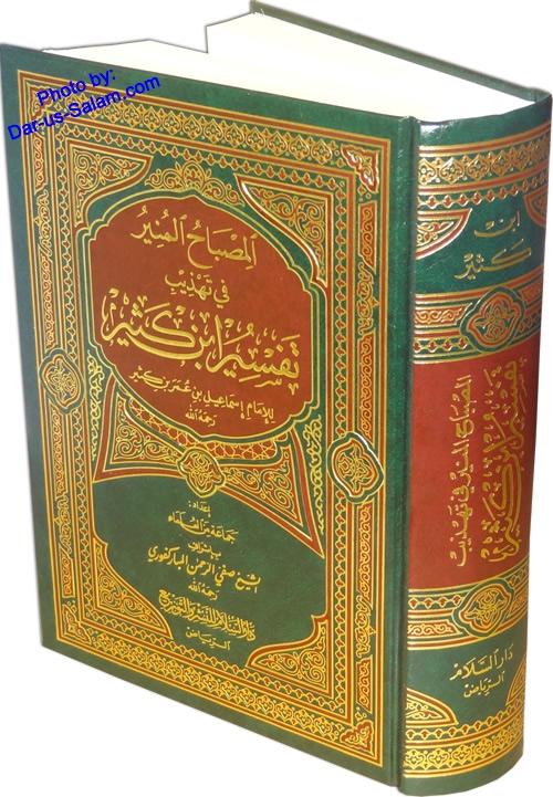 tafsir ibn kathir volume 1 pdf