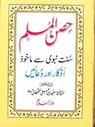 Hisnul Muslim Dua Book