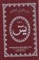 Surah Ya-Sin (Printed on Plastic)