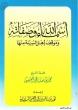 Arabic: Asma Ullahi Wa Sifaatihi
