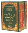 Darussalam Urdu Tafseer As-Saadi
