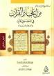 Arabic: Min Ijazil Quran