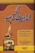 Urdu: Sahih Ahadith Qudsiyah