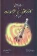 Urdu: Islam Awr Mawseeqi Par