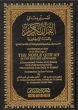 10 The Noble Quran Arabic /