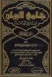 Tafsir Arabic: Jami-ul-Bayan an Ta�weel ayal-Quran 15 Vol