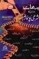 Urdu: Bidaat Aur Unka Shar\'iee