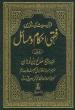 Urdu: Fiqhi Ahkam wa Masail 2