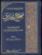 Urdu: Sahih Al-Bukhari Arabic/Urdu