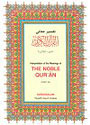 Darussalam Noble Quran Part 30th Coloured