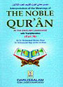 Noble Quran Part 30th (Juz Amma)