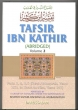 Darussalam Tafsir Ibn Kathir (Volume 2)