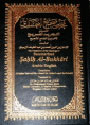 Summarized Sahih Bukhari Arabic English by Darussalam