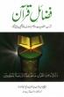 Darussalam  Urdu: Fazail-e-Quran (Excellent Merits of Quran)