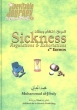 Sickness Regulation &