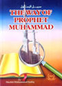 Way of Prophet Muhammad (S)