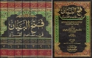 Tafsir Arabic: Fath-ul-Bayan fi Maqasid-il-Quran 7 Vols