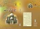 Fiqhulhadith Urdu: Imaan ki Kitaab