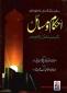 Islam Urdu: Ahkaam Wa Masail Vol 1. By Dar-ul-Undlus