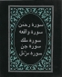Five Surah (Printed on Plastic)