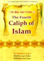 Darussalam - Ali bin Abi Talib (R) The Fourth Caliph of Islam