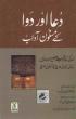 Darussalam Urdu: Dua Aur Dawa ke Masnoon Adab