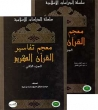 Tafsir Arabic: Mu'jam Tafaasir Al-Quran Al-Kareem 2 Vols معجم تفاسير القرآن الكريم