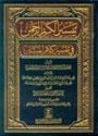 Darussalam Arabic: Tafsir Saadi