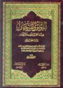 Arabic: Al-lulu wal-Marjan (2 Vol)
