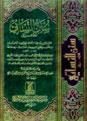 Arabic: Sunan Al-Nesai