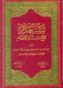 Darussalam Arabic: Taiseerul-Allam (2 Vol)
