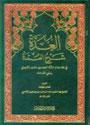 Arabic: Al-Uddah - Sharh Al-Umdah
