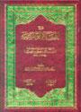 Arabic: Sharh Al-Aqeedah